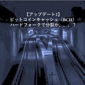 【アップデート...