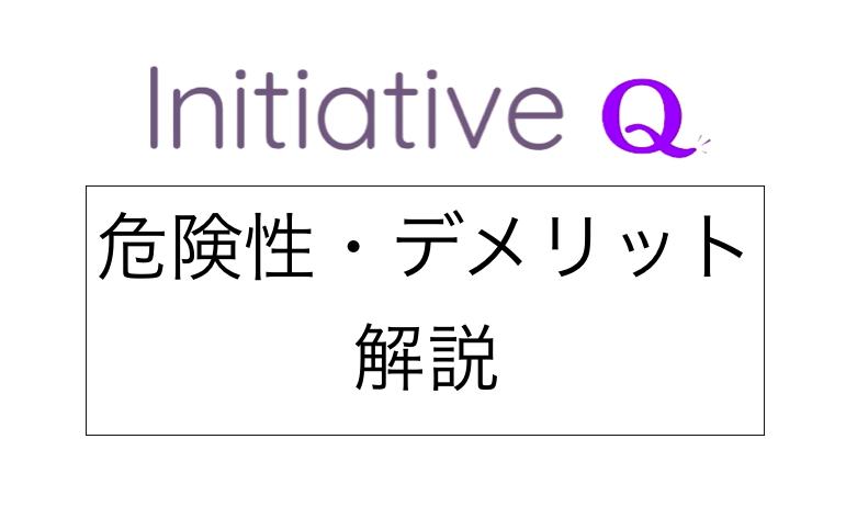 Initiative Q(イニシアティブQ)は怪しい?危険性やデメリットを解説