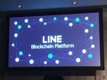 LINEがブロックチェーンサービス開発・管理プラットフォームを発表