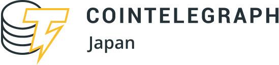 コインテレグラフ日本語版