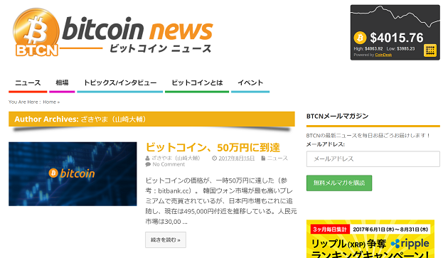 ビットコインニュース