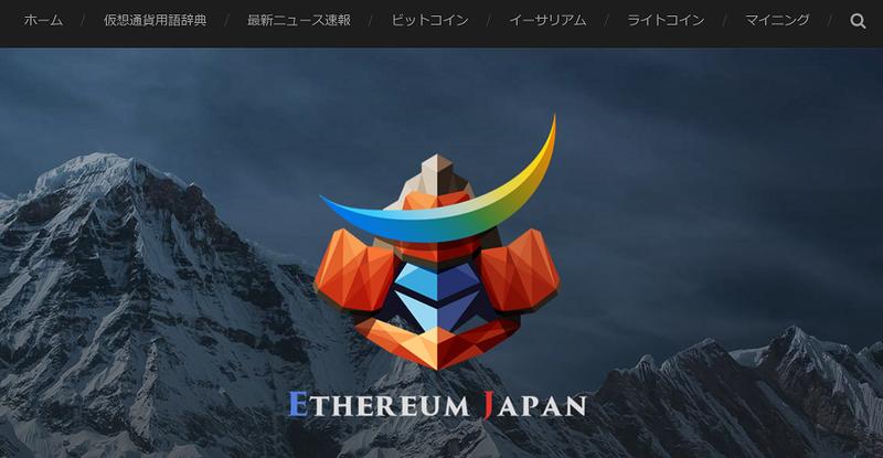 ETHEREUM JAPAN