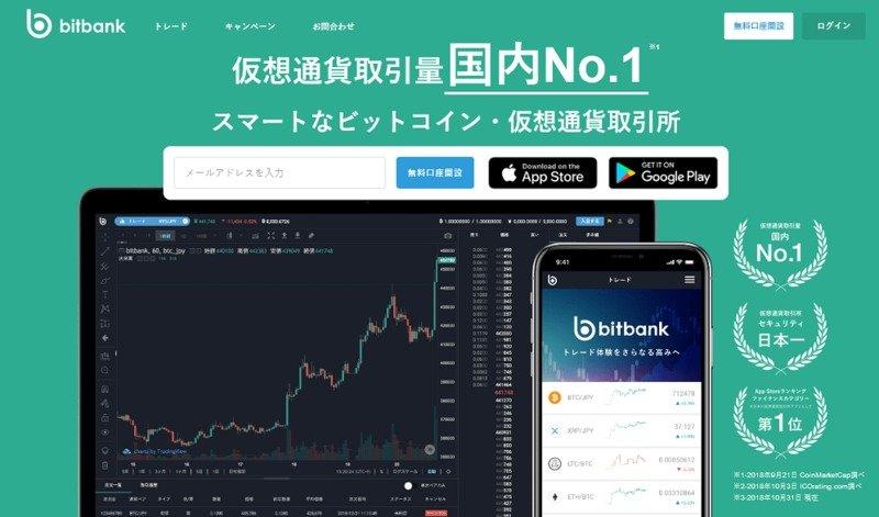 bitbank公式ページ