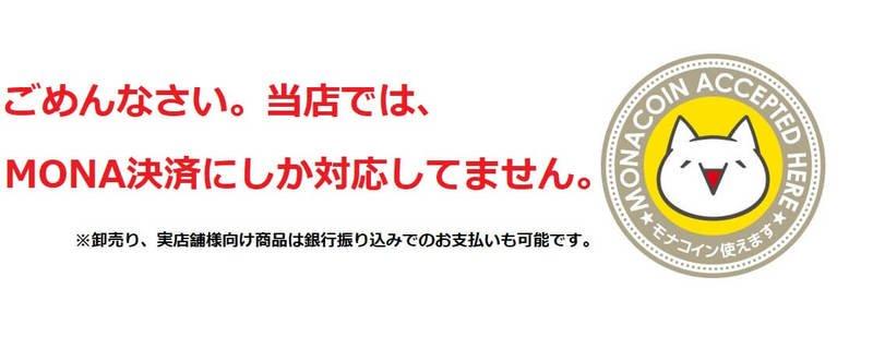 キムラプロワークスMONA店