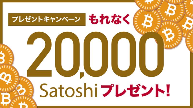 GMOコイン20000sat